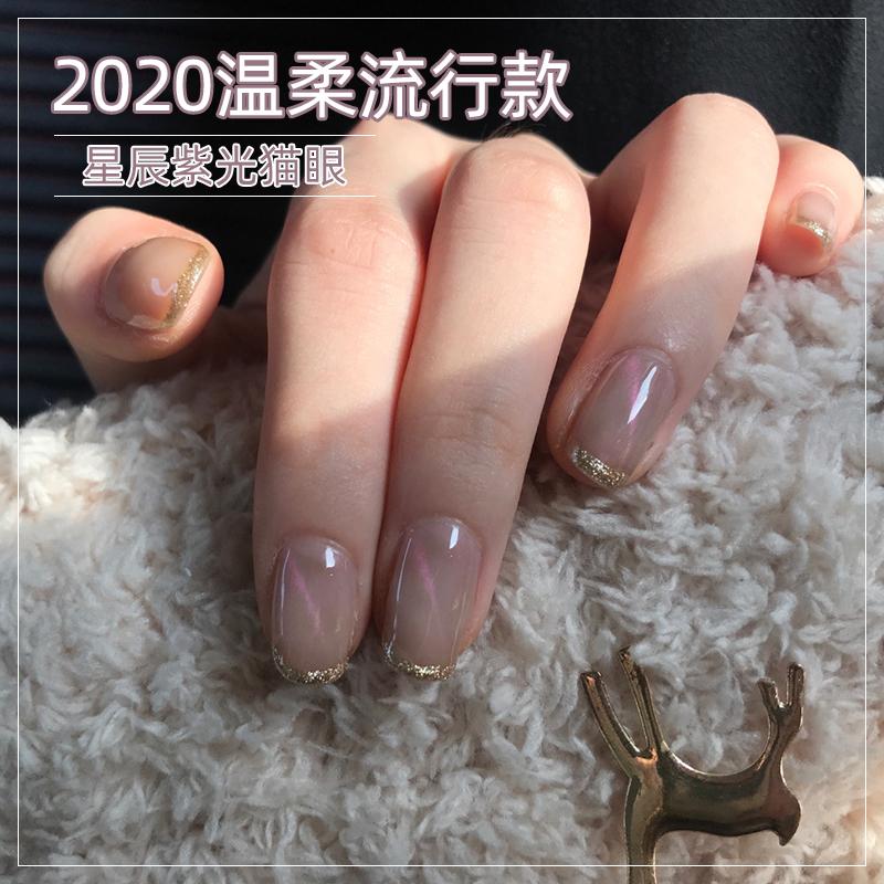 星辰紫光猫眼甲油胶网红流行色显白指甲油胶2021年新款美甲店专用