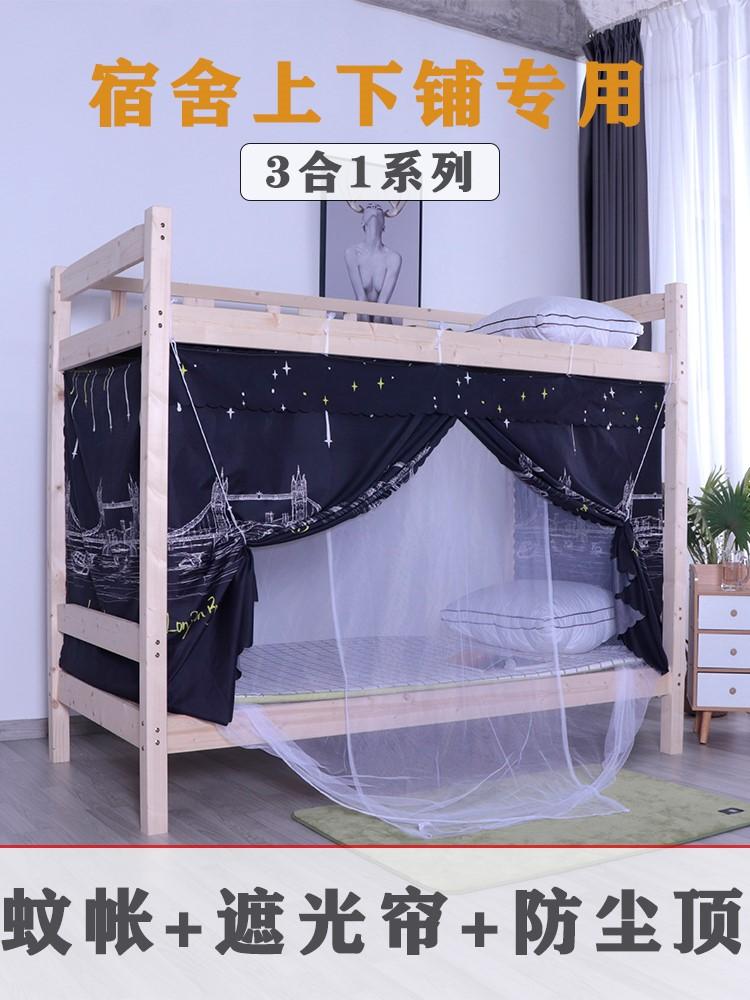 宿舍一体式上铺男生少女寝室床帘