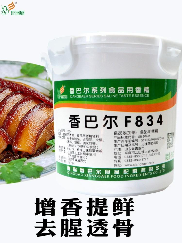 香巴尔肉宝F834肉精粉嫩肉腌制卤肉增香剂肉香王肉制品拌肉馅500g