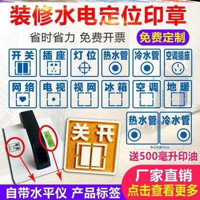便携式水电定位模板插座简约盖章底盒标记图章放样模具配电箱客。