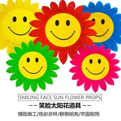 太阳公公道具六一手翻花向日葵笑脸太阳花儿童舞蹈表演道具。