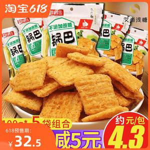 吃的饼人无糖精锅巴木糖醇食品孕妇老人休闲零食饼干