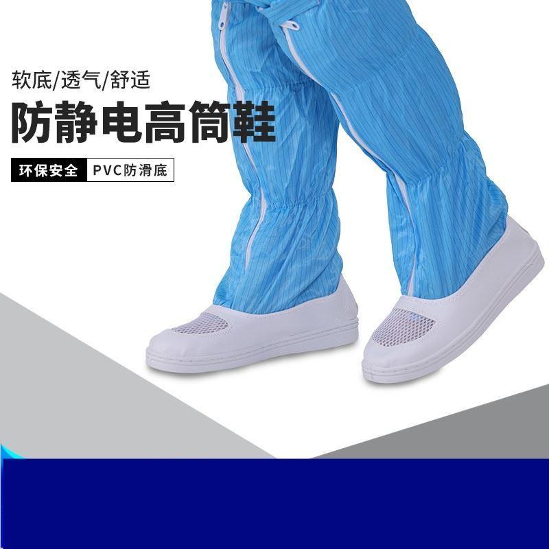 柔らかい底の靴を保護します。男女用浄化靴です。静電気防塵靴です。