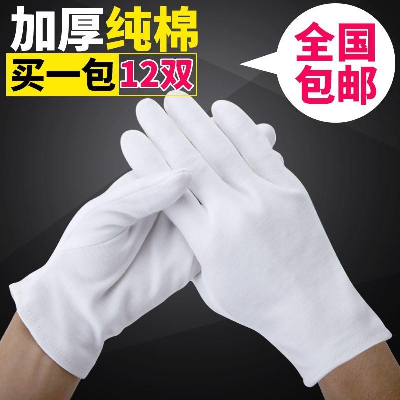 耐磨婚礼夏天纯棉护理款儿白色礼宾手薄护演奏拜佛手套童