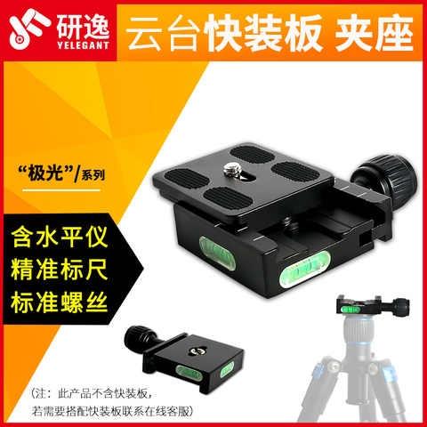 High grade PTZ quick mount board base mobile phone slide portable support accessories general tripod camera PTZ base