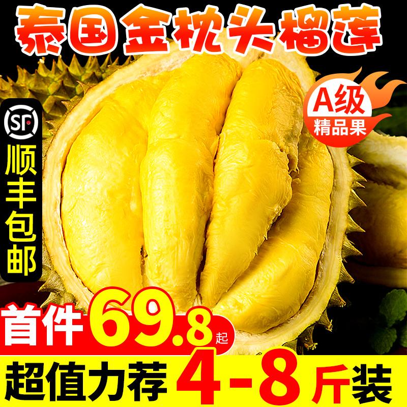 泰国金枕头榴莲新鲜水果一箱应季进口金枕巴掌榴莲带壳2-10斤包邮