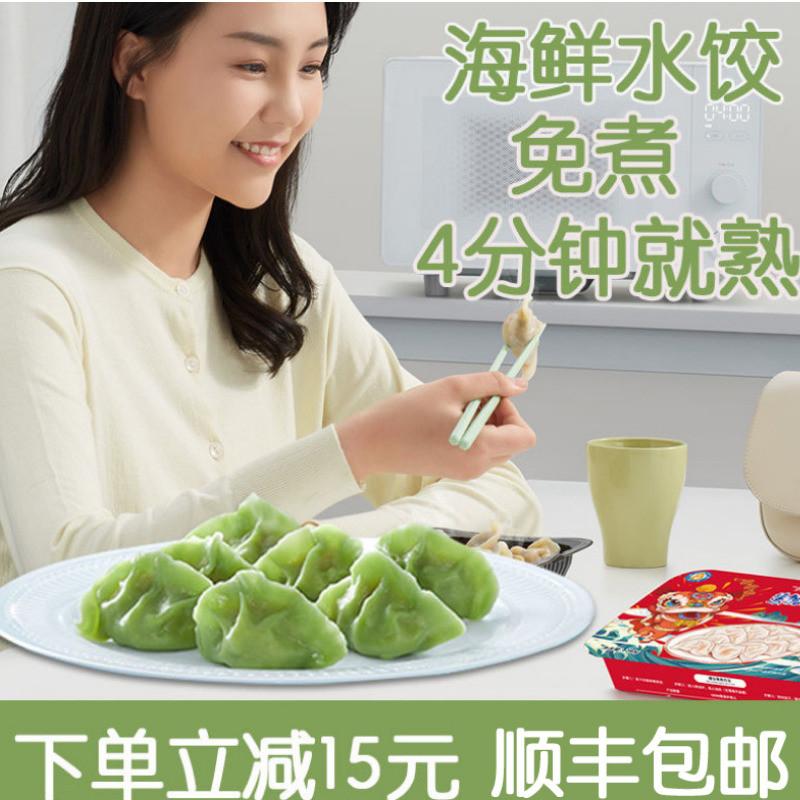 速冻手工鲅鱼水饺儿童墨鱼煎饺锅贴