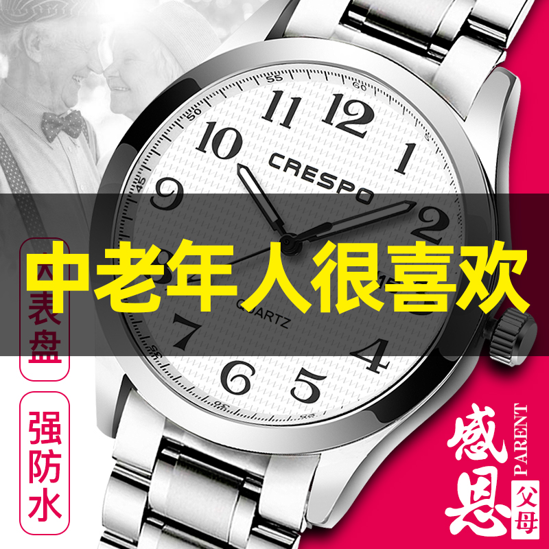 Chinese students electronic quartz steel band couples dial middle-aged and old mens Watch