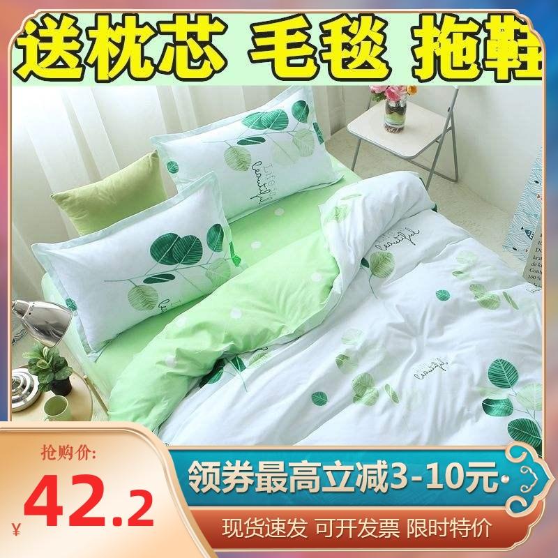 中國代購|中國批發-ibuy99|床上用品|皇媛亲肤水洗棉四件套床上用品被套床单简约学生宿舍三件套