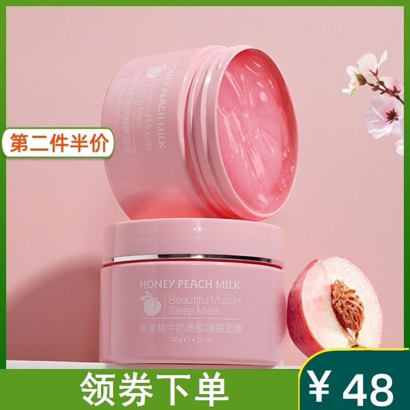 荔枝水光桃桃面膜涂抹水蜜桃修复酸奶乳酸菌睡眠补水保湿女�6�1