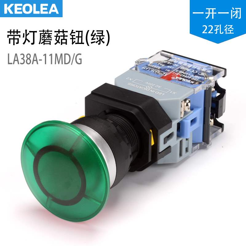 La38 button switch with light 22mm self reset self lock start stop 10A power button with LED indicator
