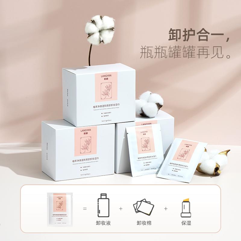朗颜口红卸唇专用卸妆湿巾便携式单独包装小包温和无刺激官方正品