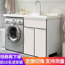 定制太空铝洗衣柜洗衣机柜阳台组合洗衣池台槽盆面伴侣一体柜切角