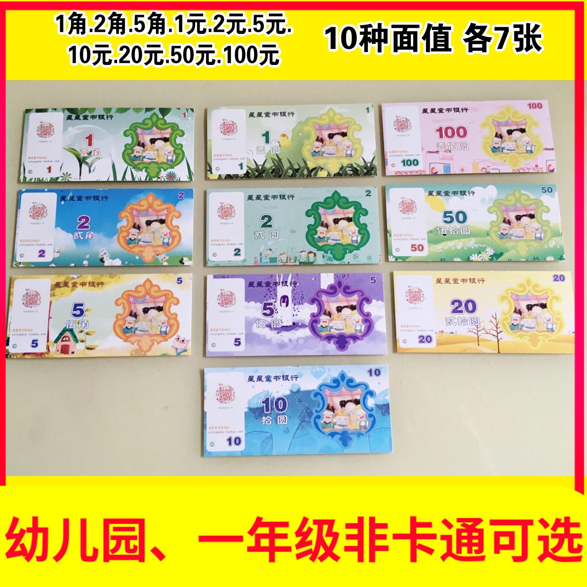Китайские деньги Артикул 640500968928