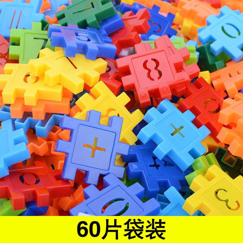 儿童方块数字房子积木玩具宝宝男女孩幼儿园构建拼插拼装玩具