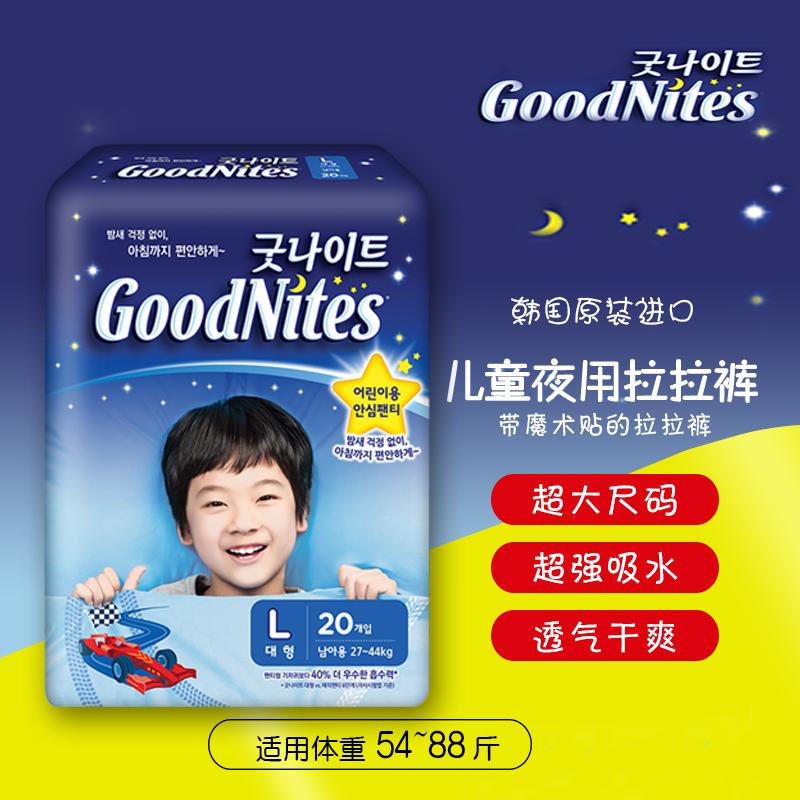 韩国goodnites夜安裤l儿童拉拉裤