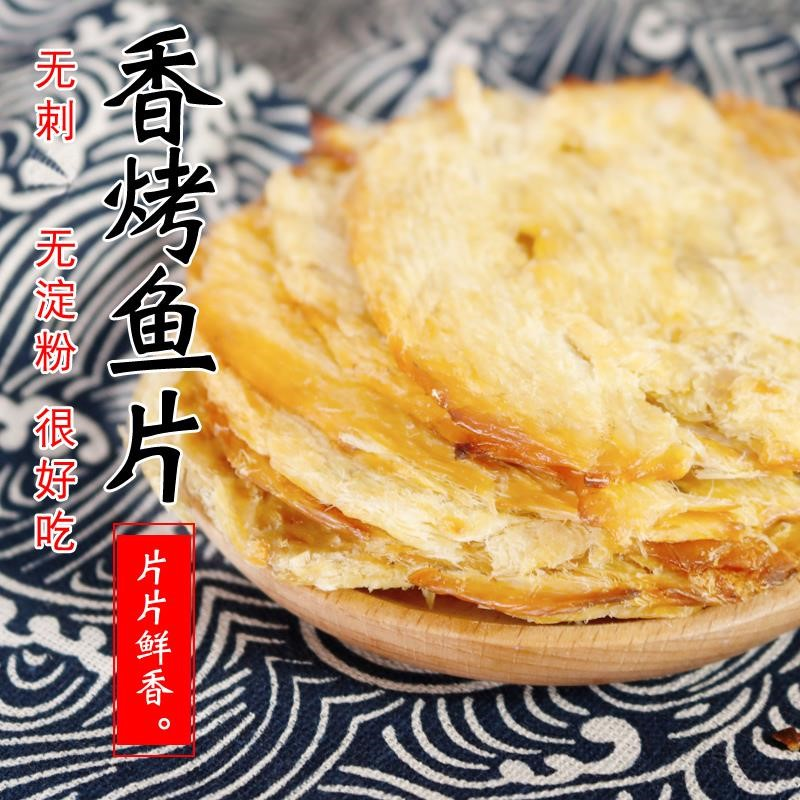 Zhoushan specialty roasted fish fillet and dried horse noodles fish fillet 250g cooked fish dry goods instant seafood snacks package mail