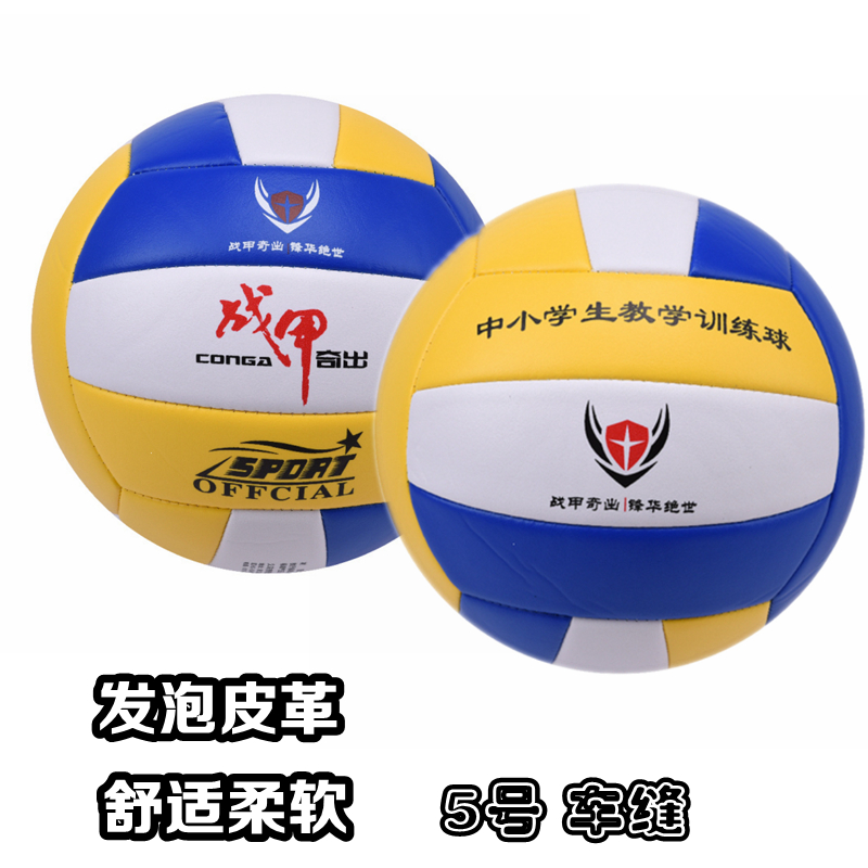 No. 5 volleyball teaching and training for primary and secondary school students ball volleyball junior soft student training volleyball