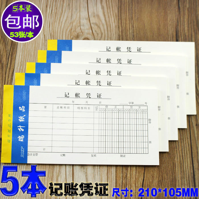 5冊の手作りの共通会計記帳証憑本手書きの紙事務会計会の財務用品金額は請求書を記入します。