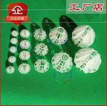 户外环保多面空心球塑料专用喷淋塔填料塔新款加厚型滤球齐全工。