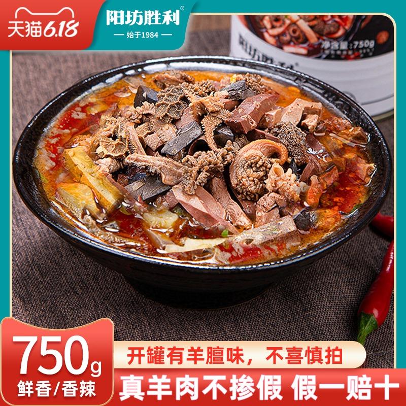 阳坊胜利老北京香辣羊杂750g羊杂碎羊肉汤熟食羊汤新鲜火锅可涮菜