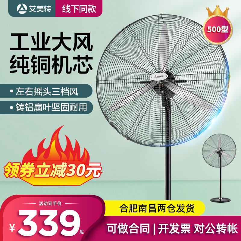 艾美特工业风扇强力落地扇铁叶金属牛角扇摇头大型工厂商用电风扇