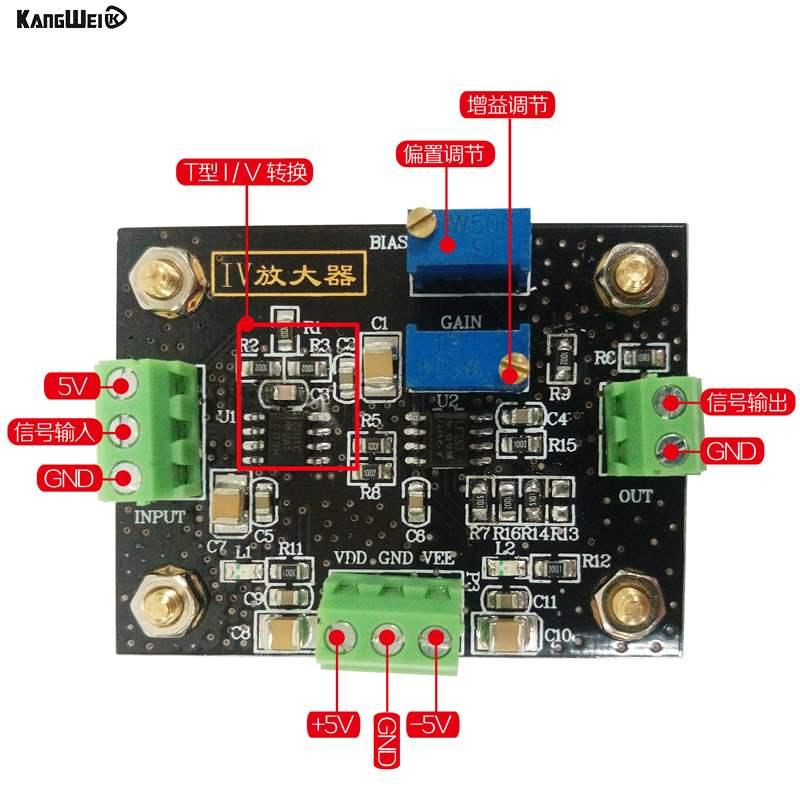 光电转换模块 iv转换放大器 光电信号放大模块 电压电流放大器