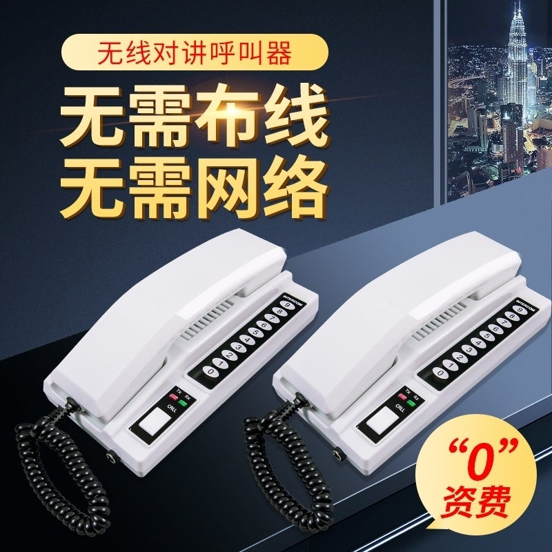 Private room lobby office pager. Business internal telephone workshop equipment intercom wireless