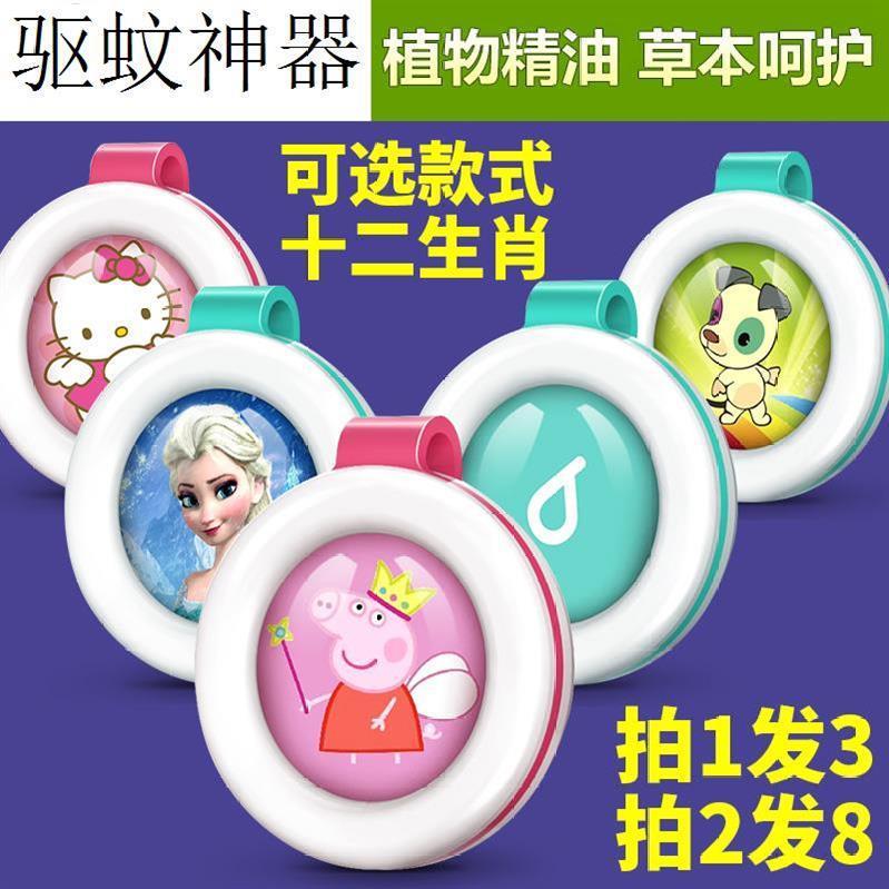 ペンダントの留め金。スモーク蚊器携帯子供用蚊防止器腕時計。