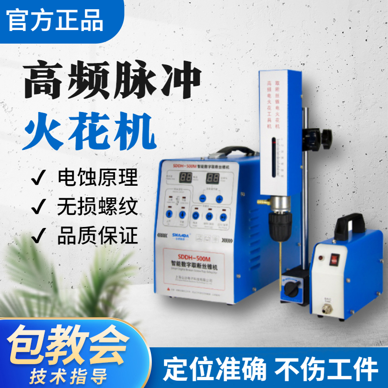 Sddh-500m breaking tap electric spark drilling electric pulse tapping screw piercing tool machine