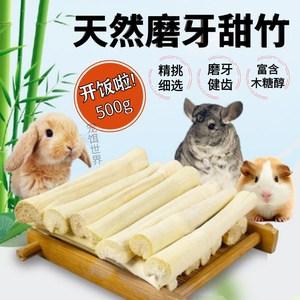 仓鼠磨牙棒甜竹苹果枝兔子用品龙猫松鼠金丝熊兔兔零食小宠物用品