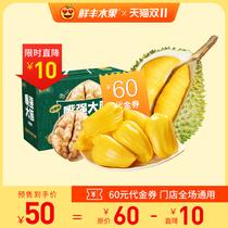 双11预售鲜丰水果60元代金券兑换券新鲜水果电子券码到店自提