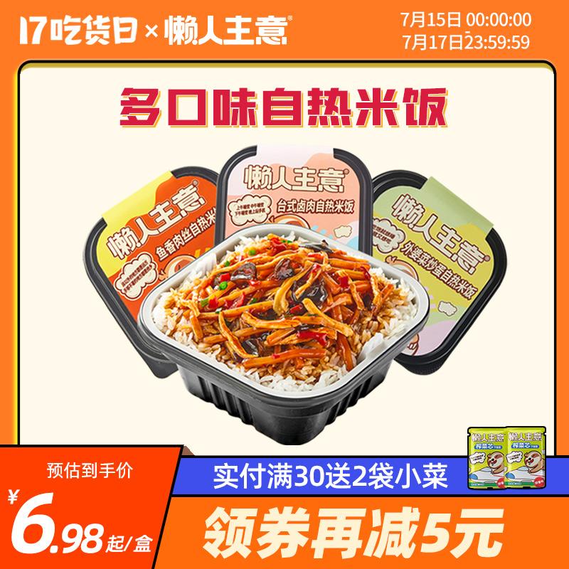 懒人主意自热米饭速食卤肉自嗨锅
