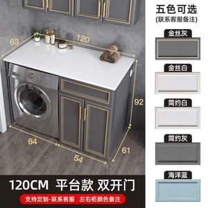定制阳台切角洗衣机柜伴侣组合平板台盆单独阳台柜组合整体一体柜