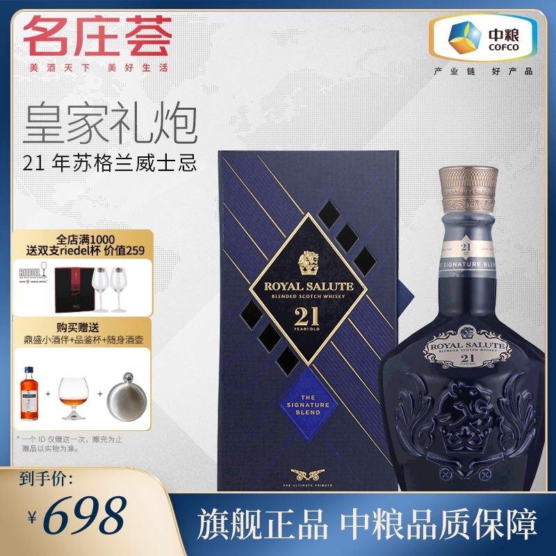 中粮酒业 皇家礼炮21年苏格兰威士忌500ml英国进口正品洋酒