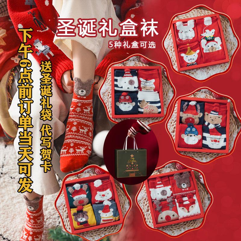 . Socks childrens socks cotton socks give girl friends wife 38 38 38 gift socks gift box set