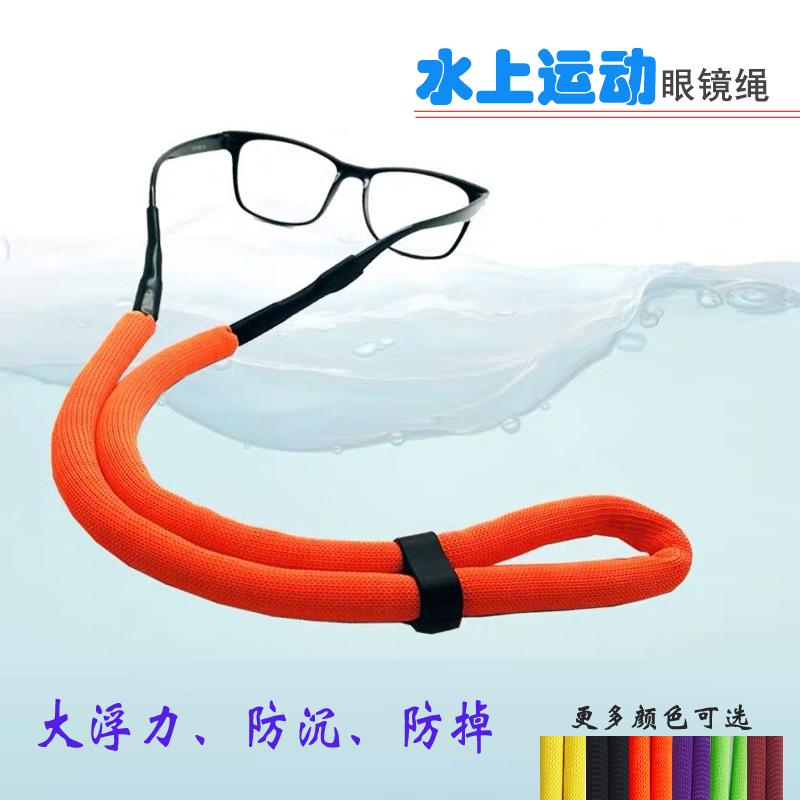 Sunglasses rope anti buoyancy swimming belt surfing hanging heavy Sunglasses anti slip fixed anti falling water sports glasses