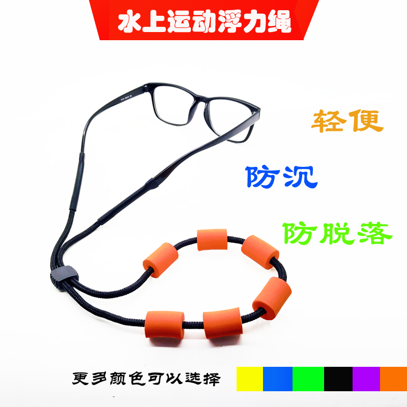 Floating fixed Sunglasses water rope anti slip off glasses swimming anti play ink mirror rope drifting on the sea