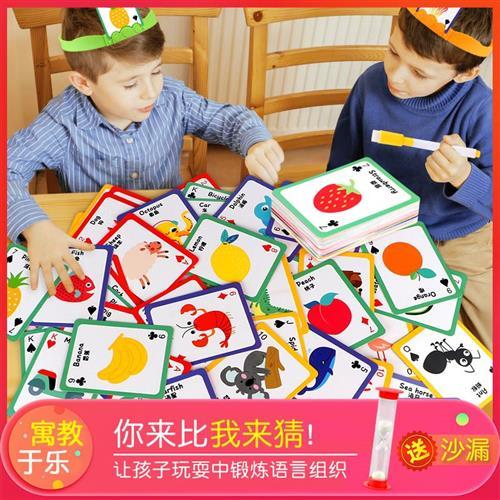 儿童亲子互动游戏道具你s比划我来猜牌家庭你画我猜益智力桌游玩