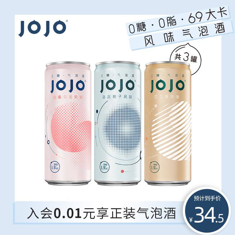 【首页入会】JOJO无糖气泡酒0糖0脂微醺预调鸡尾酒饮料甜酒