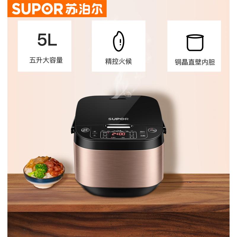 苏泊尔电饭煲家用智能5升大容量多功能煮粥煮饭锅蛋糕蒸汽电饭锅