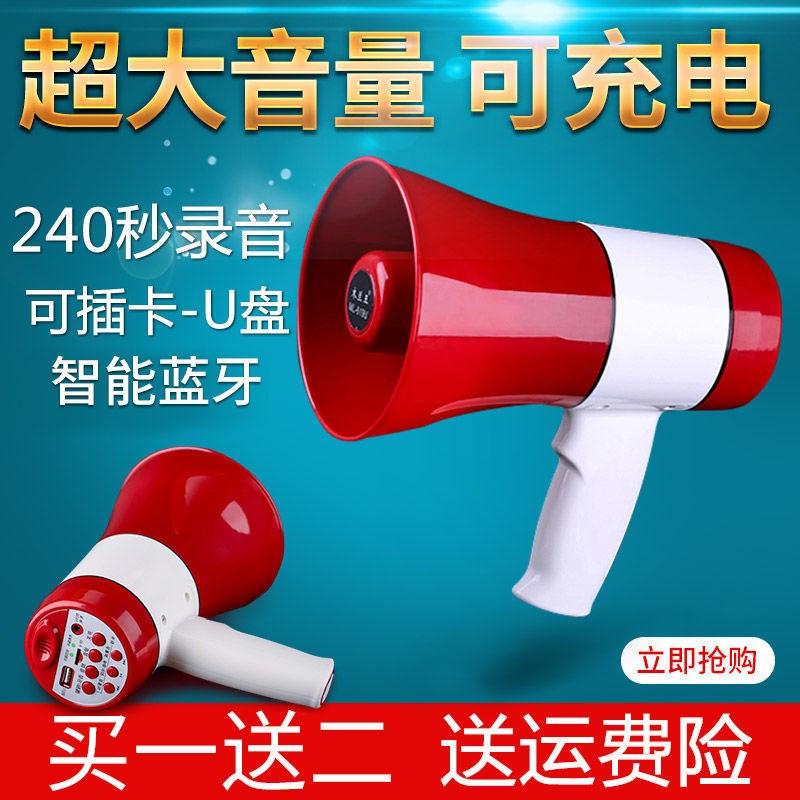大功率充电录音手持喊话器地摊宣传叫卖喇叭导游高音大音量扩音器