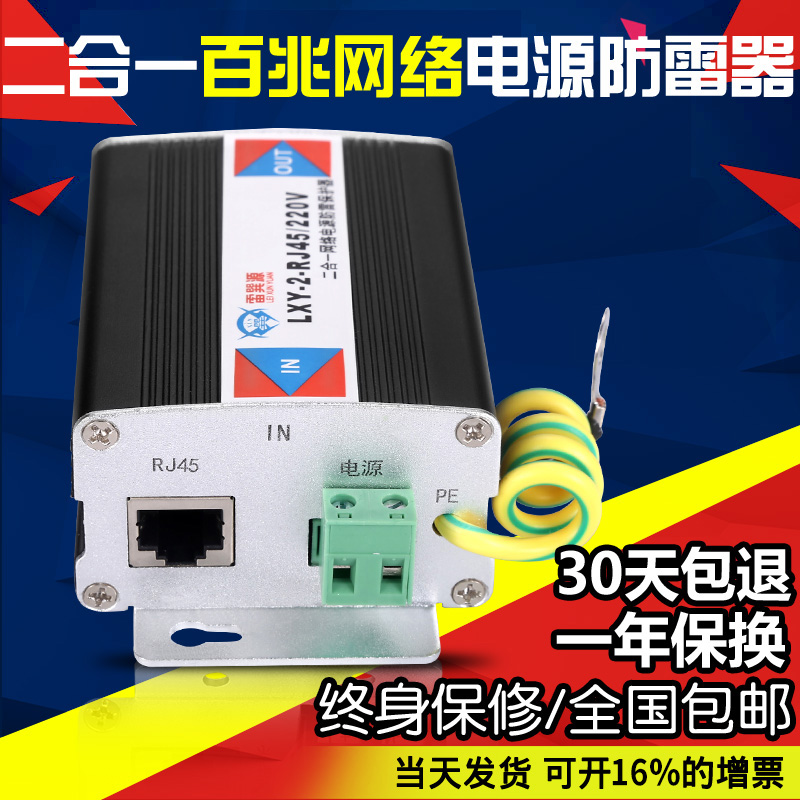 Professional surge protector network surveillance video power supply two-in-one network lightning protector camera lightning arrester