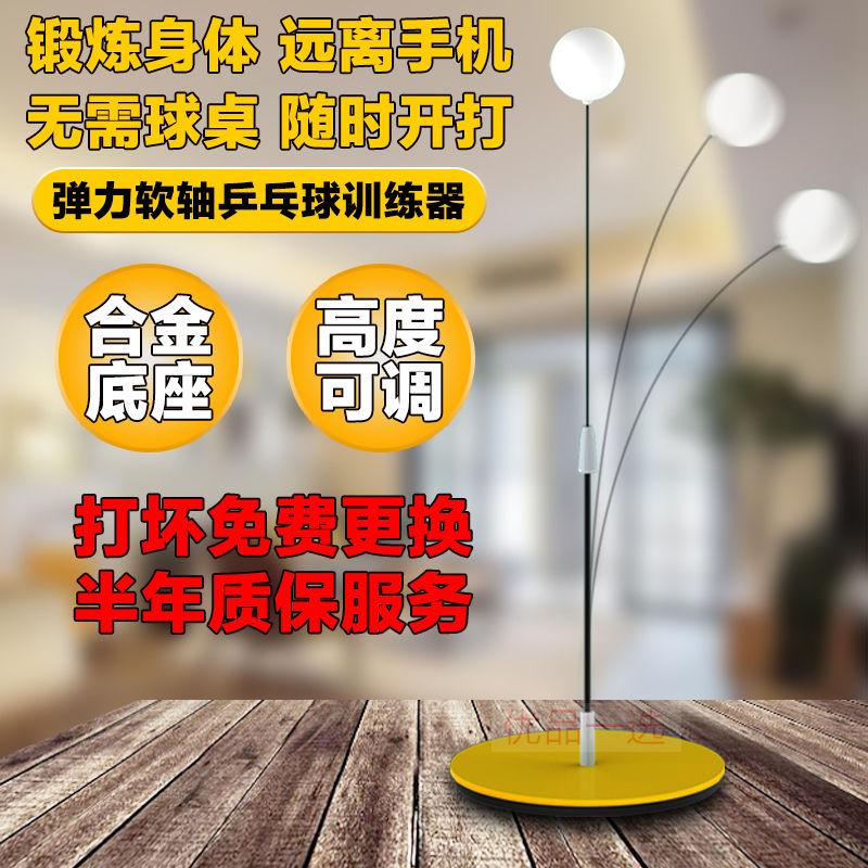儿童视力训练球乒乓球乒乓球自练神器不锈钢软轴儿童练习器亲子款