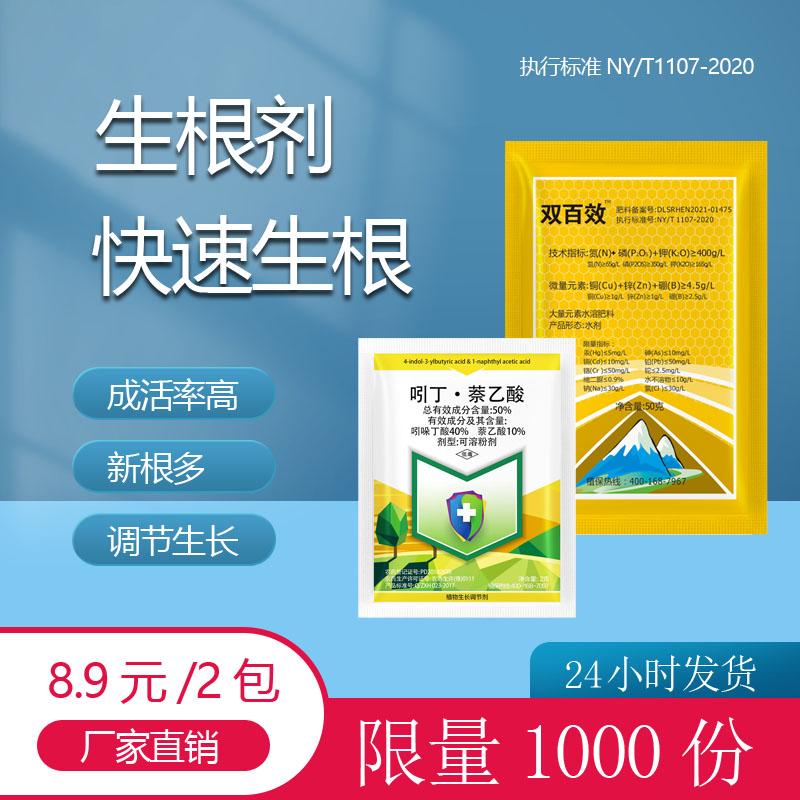 高收通用型大田作物生根粉调节生长预防根腐病大量元素水溶肥料