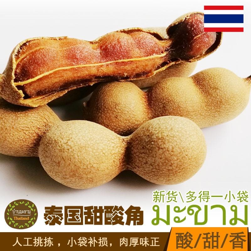 泰国大甜角甜酸角干当季特产散装休闲零食孕妇酸豆云南发网红果干