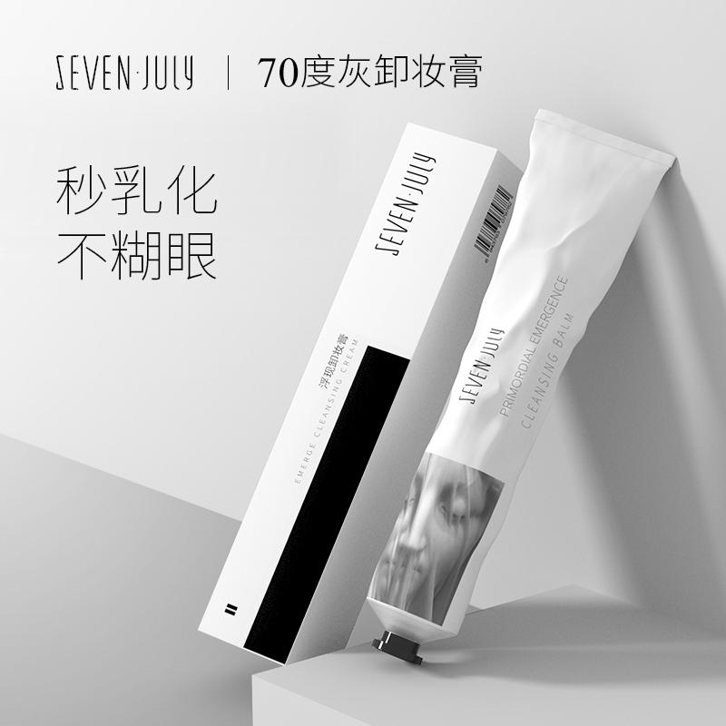 sevenjuly 70度灰浮现卸妆膏泥快速乳化不易糊眼温和油皮卸妆水油
