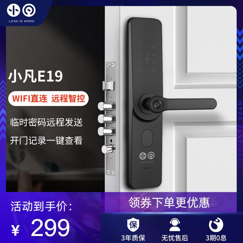 小凡E19智能锁家用防盗锁指纹密码锁一握开电子门锁蓝牙无线开锁