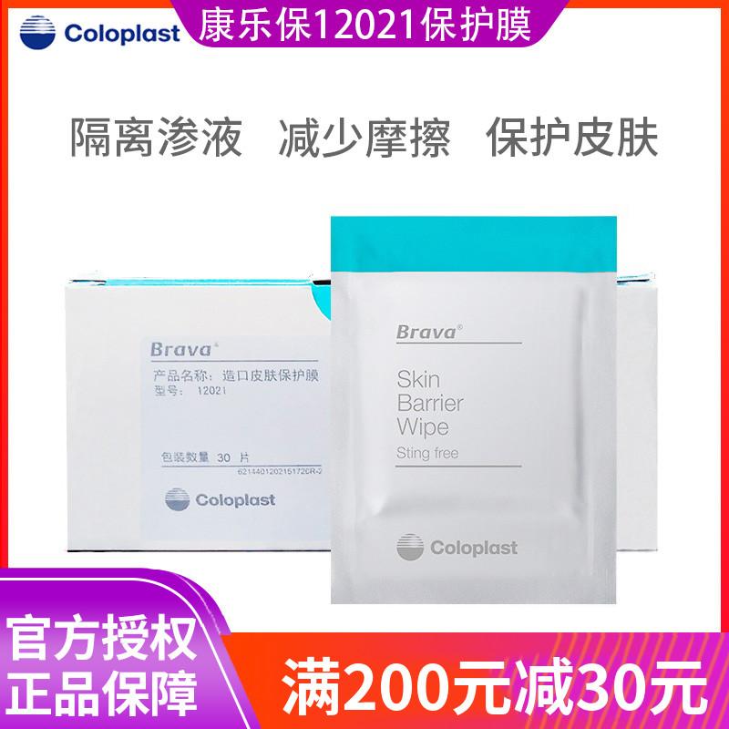 康乐保】12021造口皮肤保护膜造瘘口护理用品附件护肤膜不含酒精