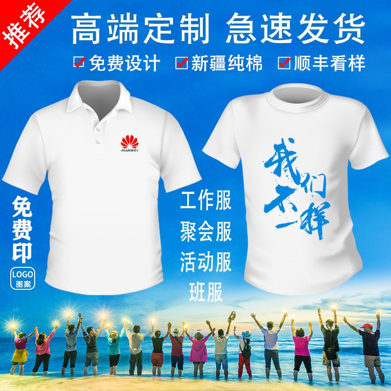 定制T恤diy文化广告衫工作服装纯棉短袖班服polo团队订制logo印字